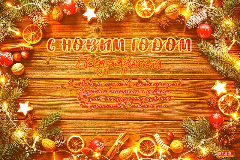 Скачать красивые открытки поздравления с Новым годом 2019 9