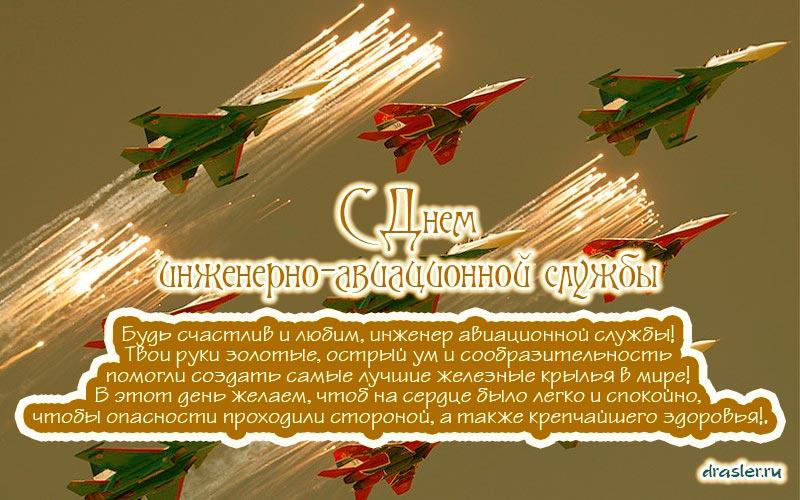 С Днем инженерно-авиационной службы ВКС России 11