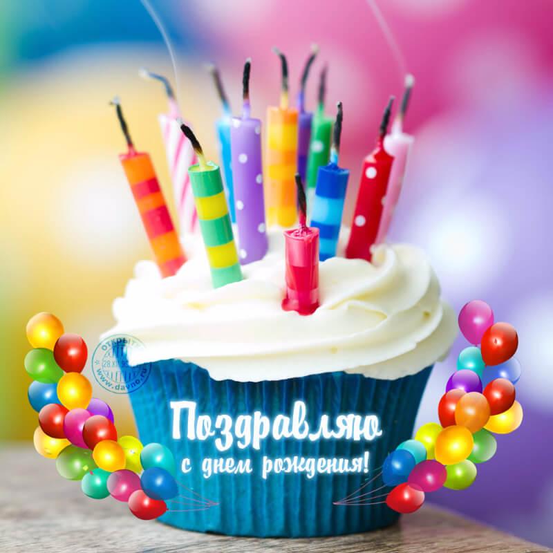 Красивые и оригинальные поздравительные картинки С Днем Рождения 6
