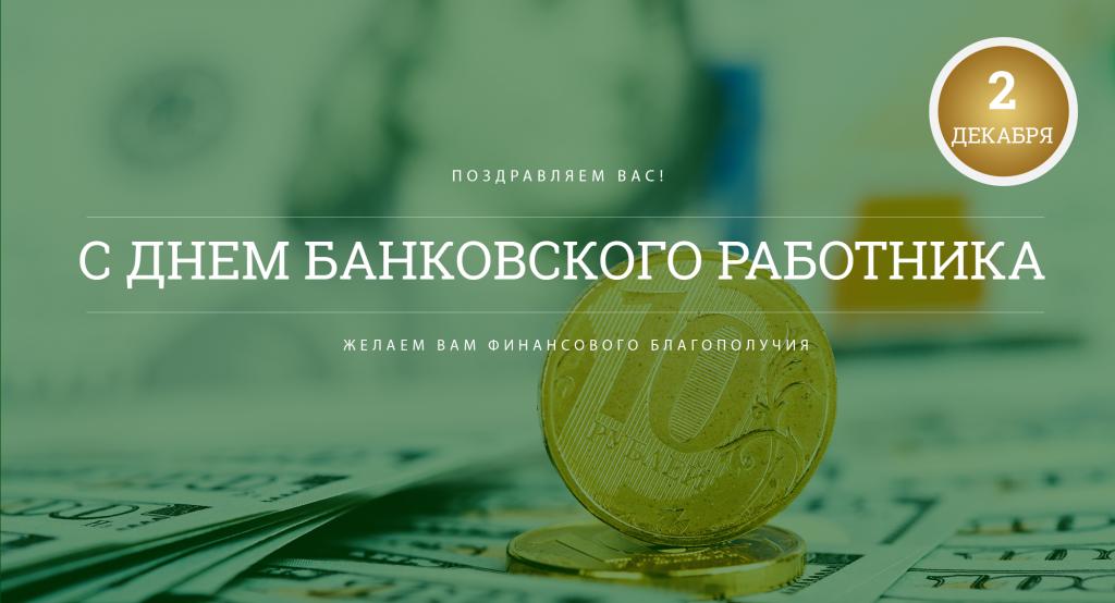 Картинки с Днем Банковского Работника России - милые открытки 8