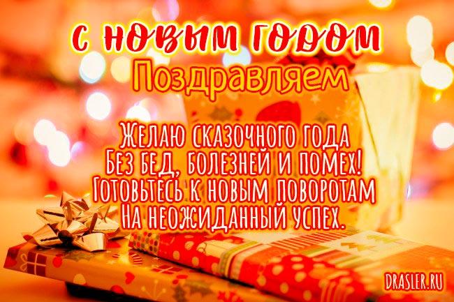 Скачать красивые открытки поздравления с Новым годом 2019 10