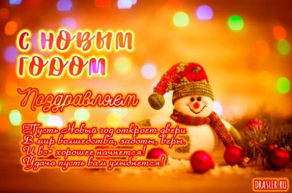 Скачать красивые открытки поздравления с Новым годом 2019 8