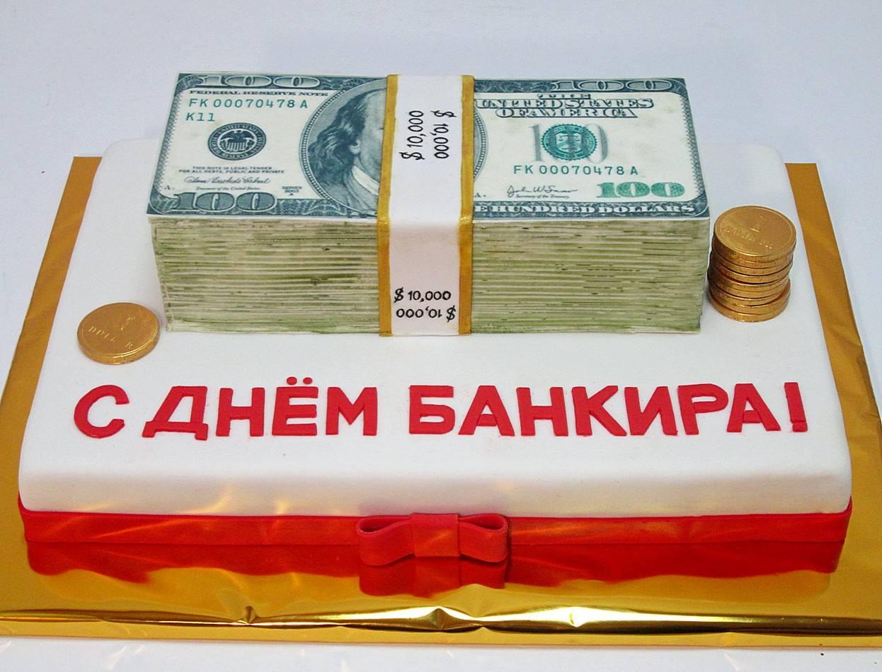 Картинки с Днем Банковского Работника России - милые открытки 9