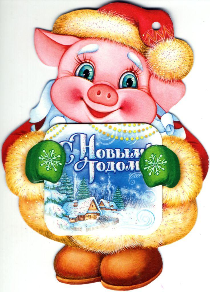 Красивые картинки с Новым годом свиньи 2019 - поздравления 8