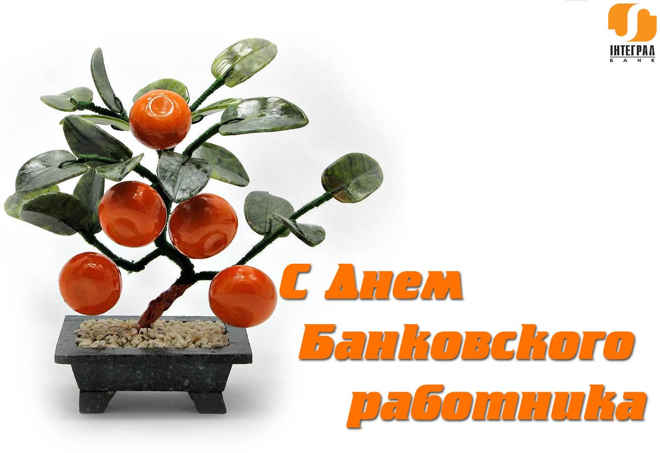 Картинки с Днем Банковского Работника России - милые открытки 11