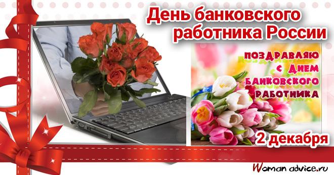 Картинки с Днем Банковского Работника России - милые открытки 10
