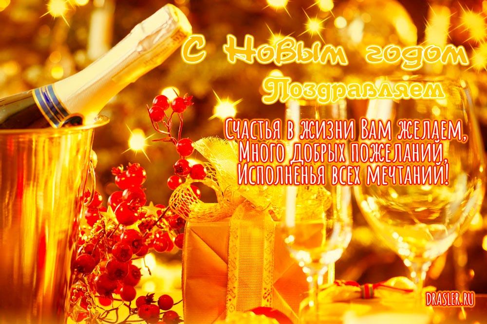 Скачать красивые открытки поздравления с Новым годом 2019 11