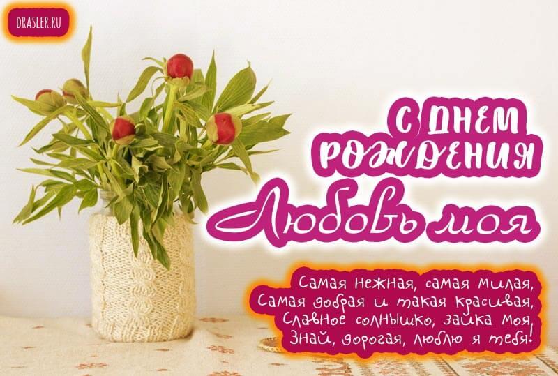 С Днем Рождения милая моя и любимая - картинки, открытки 11