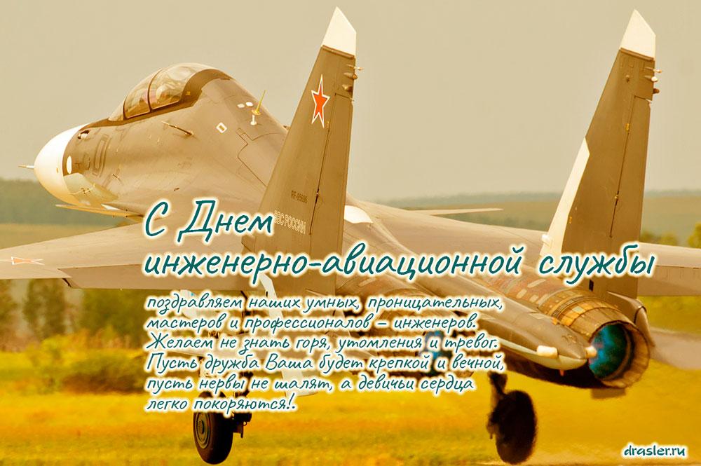 С Днем инженерно-авиационной службы ВКС России 7