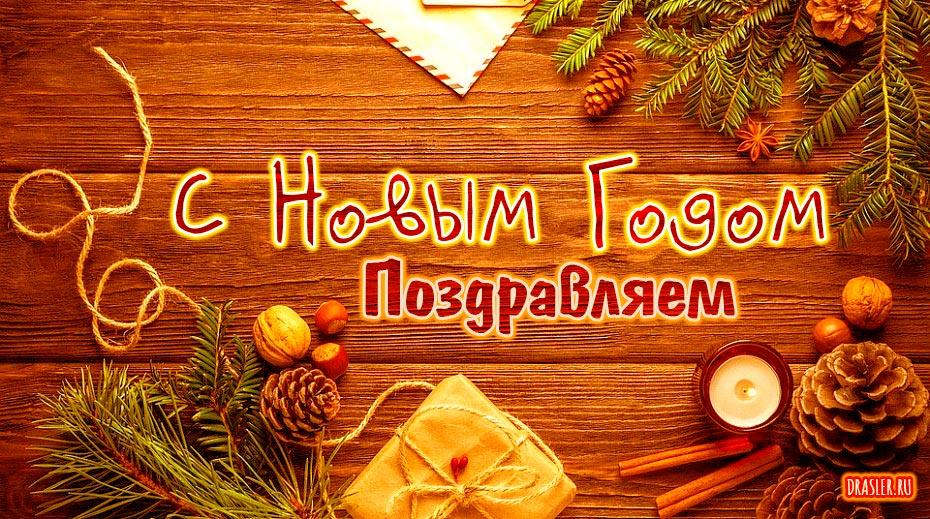 Скачать красивые открытки поздравления с Новым годом 2019 12