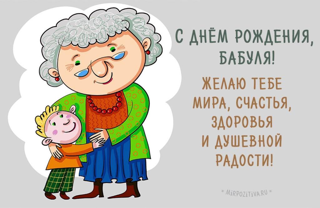 """Открытки и поздравления """"С днем рождения бабушка"""" 23"""