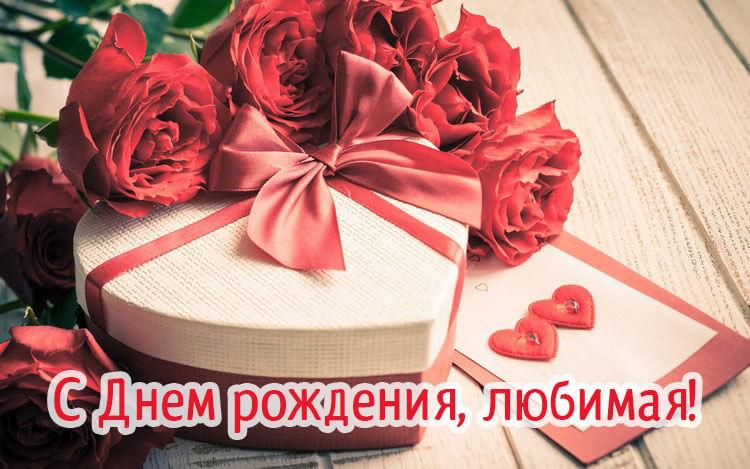 С Днем Рождения милая моя и любимая - картинки, открытки 12