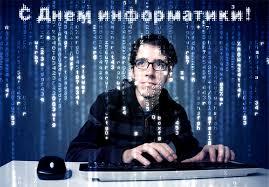 Красивые картинки с Днем информатики - приятные поздравления 10