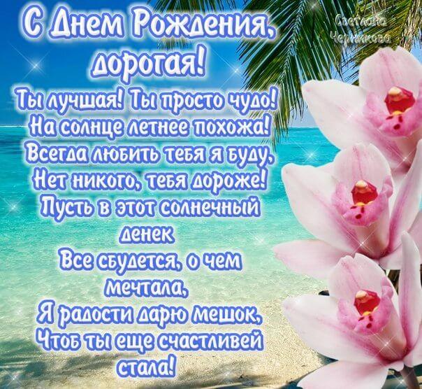 С Днем Рождения милая моя и любимая - картинки, открытки 13