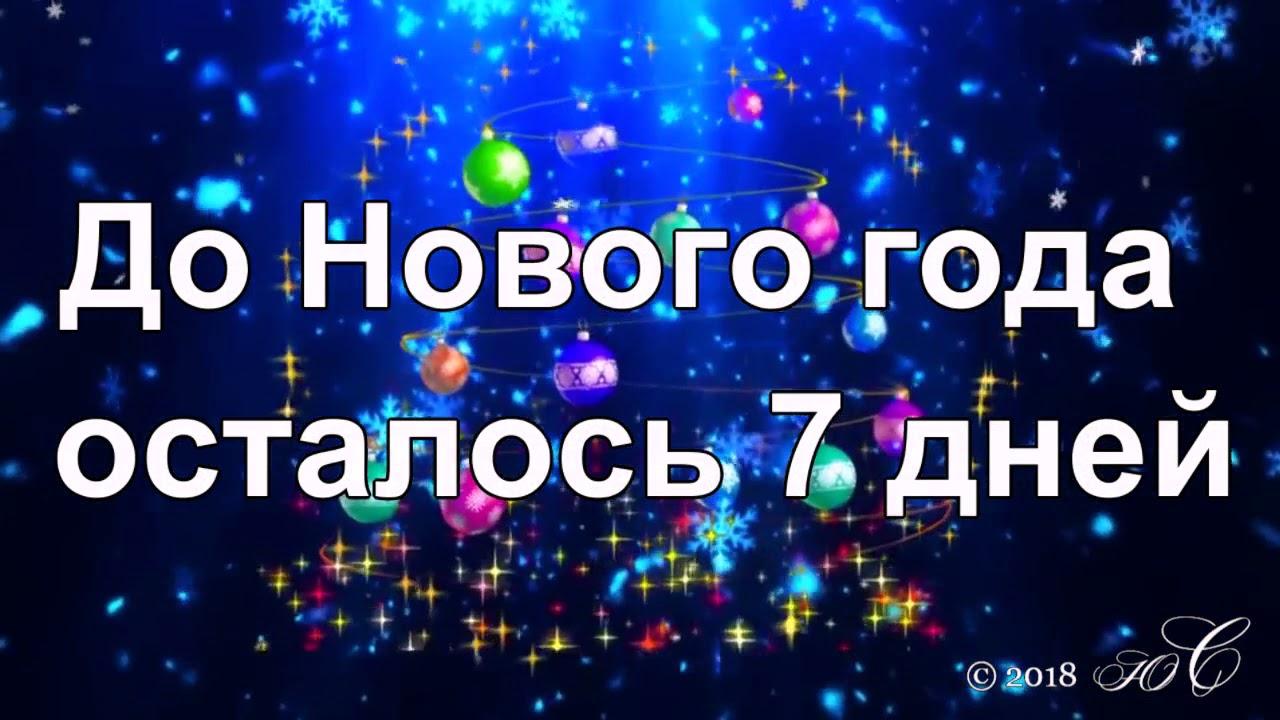 До нового года осталось 7 дней - красивые картинки 13