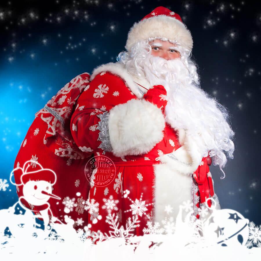 Картинки веселых и смешных Дедов Морозов 11