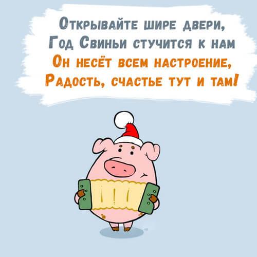 Картинки и открытки поздравления с Новым годом свиньи 2019 13