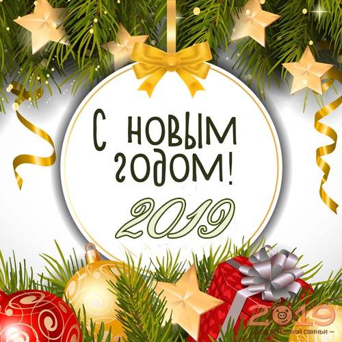 Скачать красивые открытки поздравления с Новым годом 2019 14
