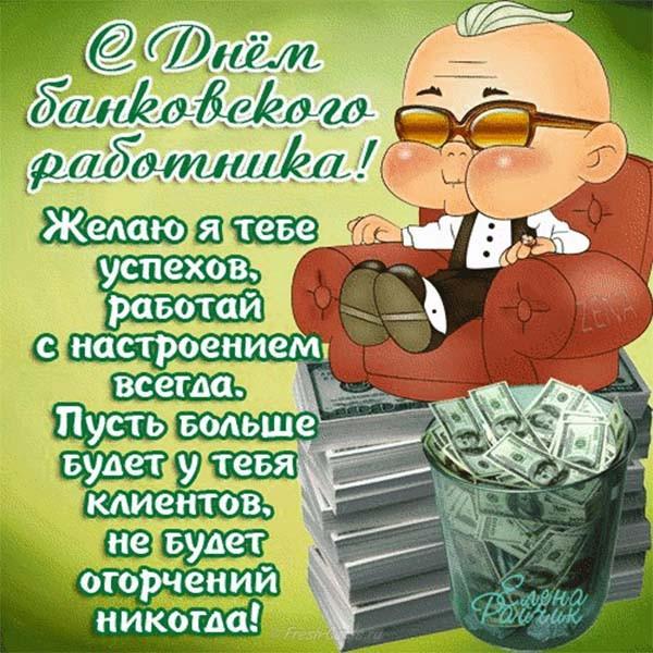 Картинки с Днем Банковского Работника России - милые открытки 17