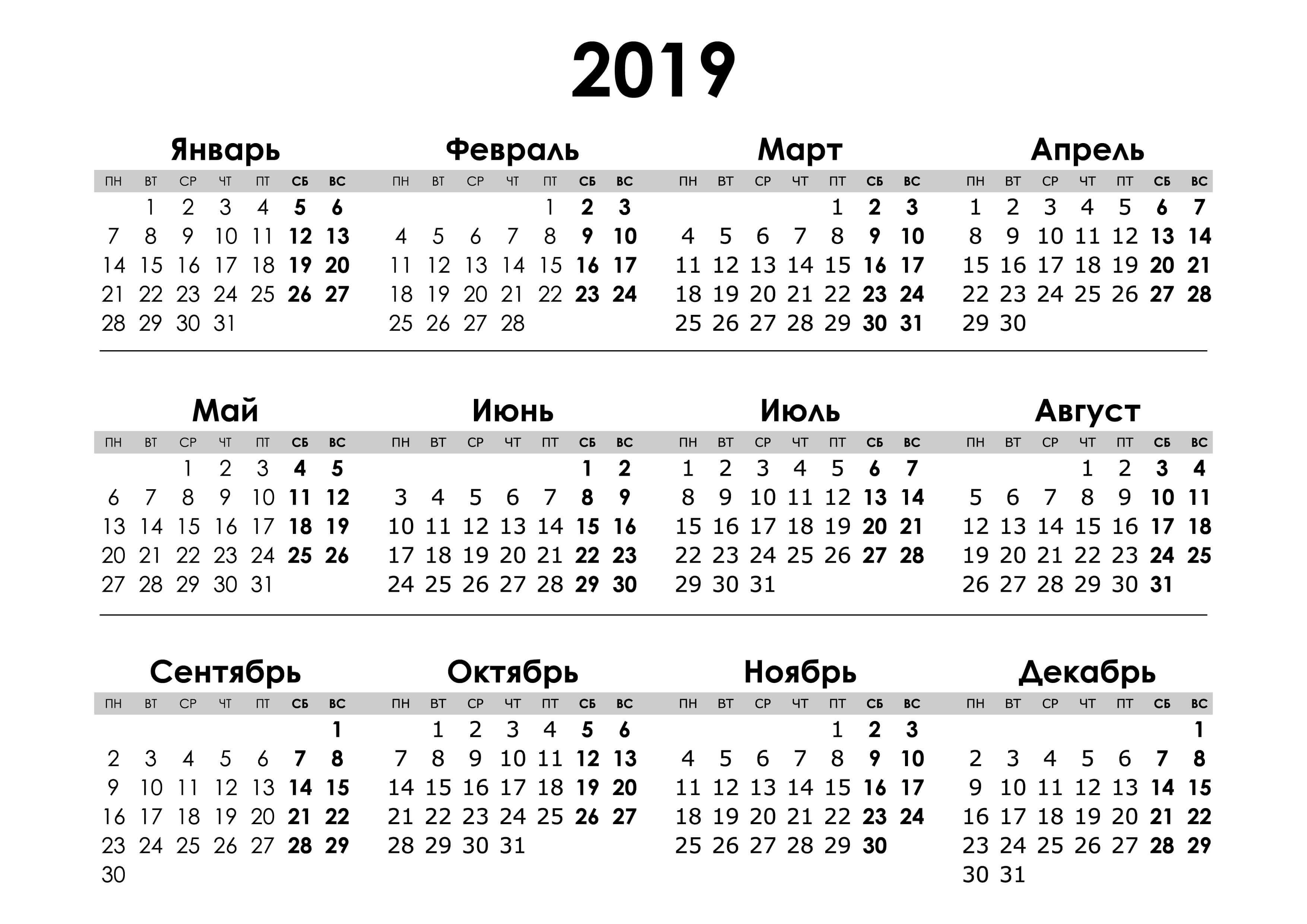 Красивые календари на 2019 год - отличная подборка 12