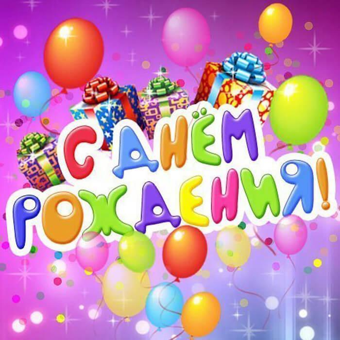 Красивые и оригинальные поздравительные картинки С Днем Рождения 14