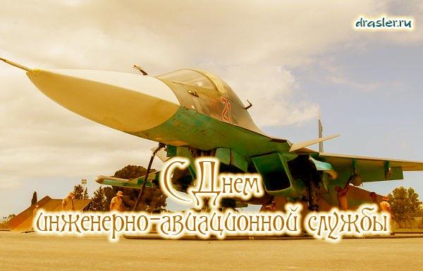 С Днем инженерно-авиационной службы ВКС России 10