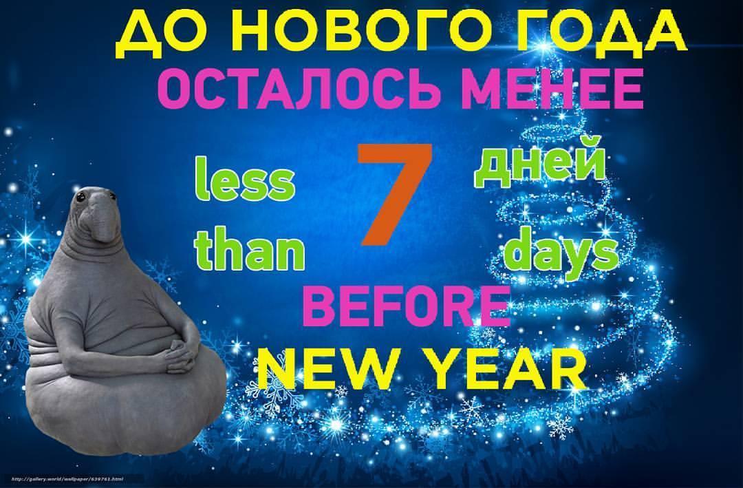 До нового года осталось 7 дней - красивые картинки 15