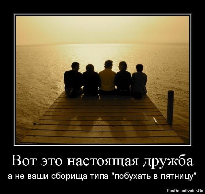 Картинки про друзей и дружбу со смыслом - 29 штук 7