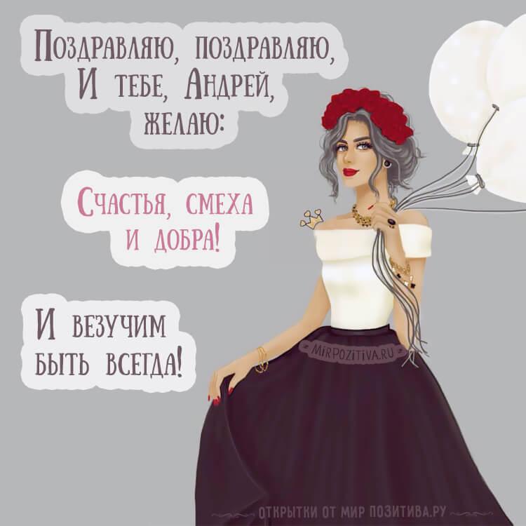"""Красивые картинки """"С Днем Рождения Андрей"""" - открытки 6"""