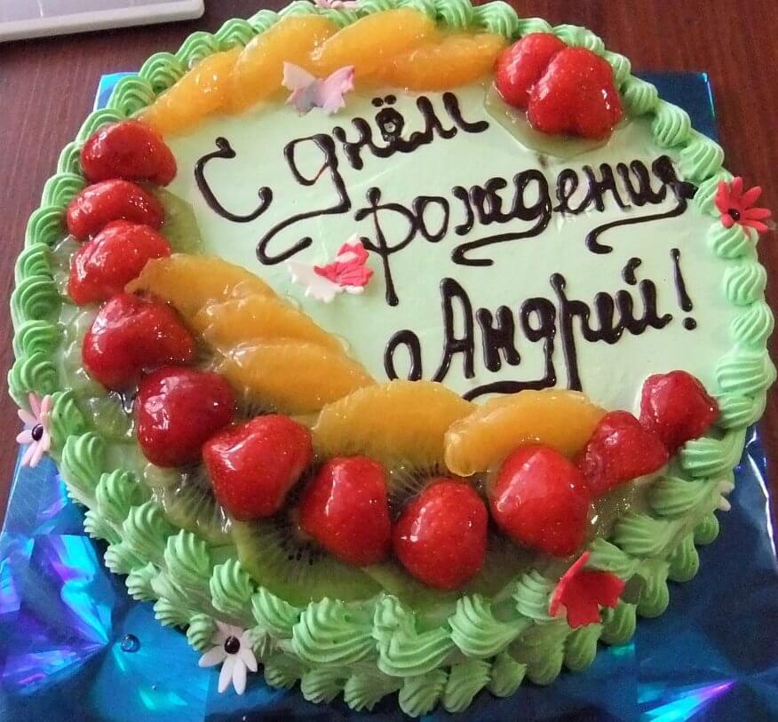 """Красивые картинки """"С Днем Рождения Андрей"""" - открытки 4"""