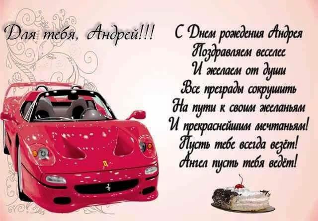 """Красивые картинки """"С Днем Рождения Андрей"""" - открытки 5"""