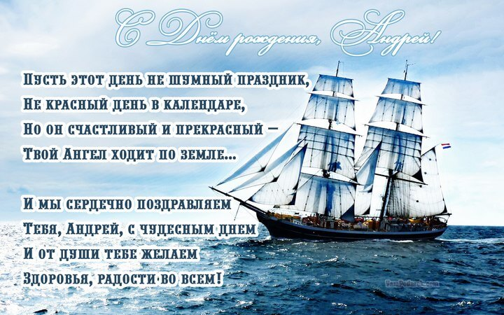"""Красивые картинки """"С Днем Рождения Андрей"""" - открытки 8"""