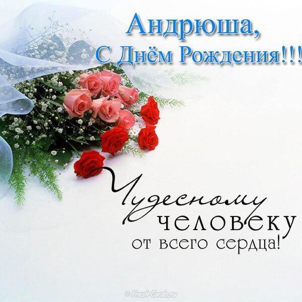"""Красивые картинки """"С Днем Рождения Андрей"""" - открытки 9"""