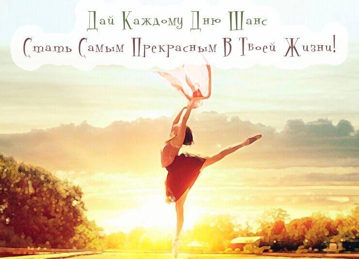 Картинки пожелания хорошего дня для близких и знакомых (17 фото) 12