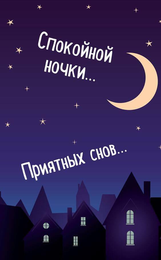 Спокойной зимней ночи - картинки и открытки (14 фото) 5