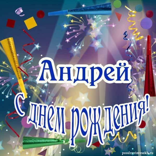"""Красивые картинки """"С Днем Рождения Андрей"""" - открытки 10"""