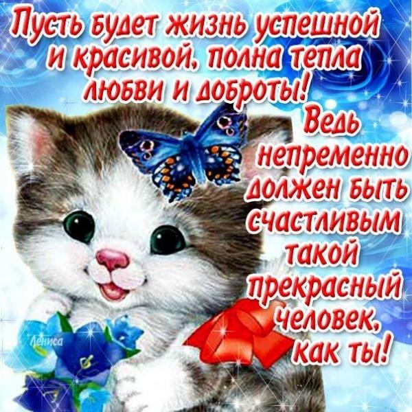 Картинки пожелания хорошего дня для близких и знакомых (17 фото) 15