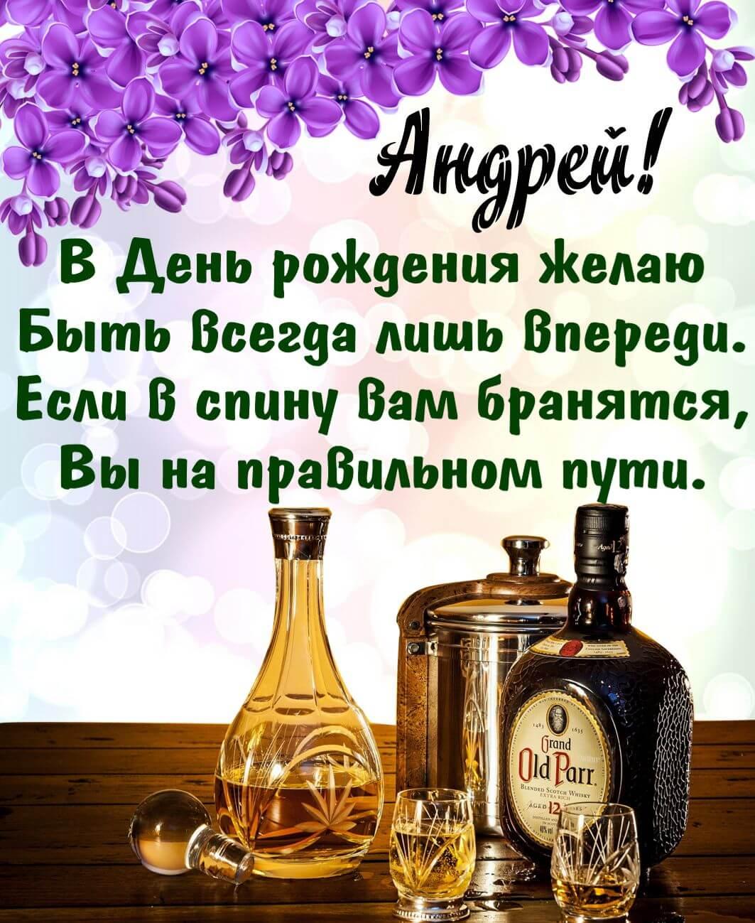 """Красивые картинки """"С Днем Рождения Андрей"""" - открытки 11"""