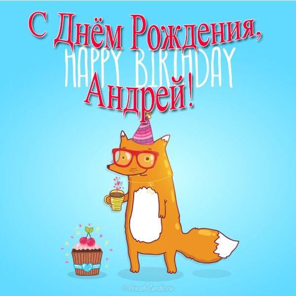 """Красивые картинки """"С Днем Рождения Андрей"""" - открытки 12"""