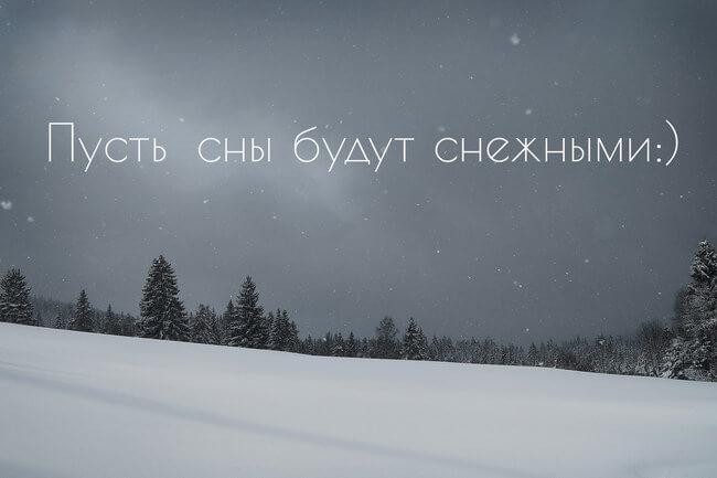 Спокойной зимней ночи - картинки и открытки (14 фото) 12