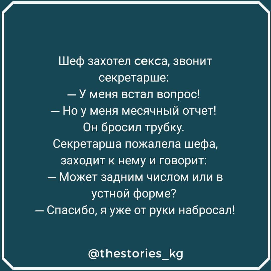 Формы Анекдотов