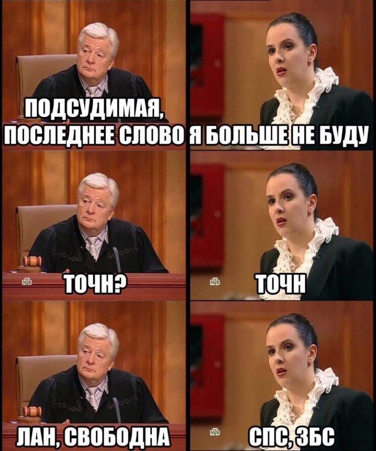 Анекдоты Про Суд