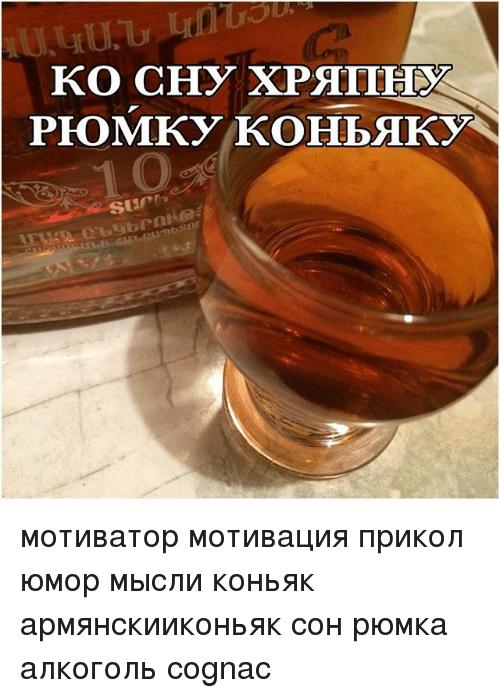 Анекдот Про Коньяк