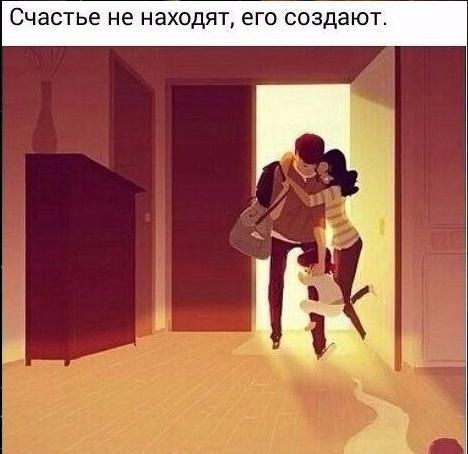 Смешные картинки про любовь - прикольные, веселые и забавные 1