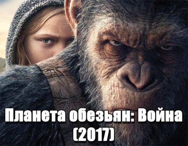 Планета обезьян Война (2017) фильм - описание, сюжет, трейлер, интересное 1