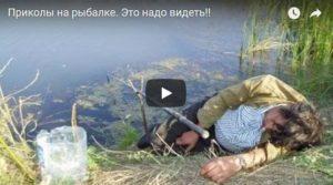 Прикольные и смешные видео про рыбалку - новые и свежие