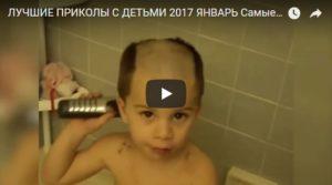 Смешные видео про детей до слез - свежие и очень прикольные