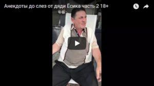 Очень смешные и ржачные видео анекдоты до слез - смотреть бесплатно