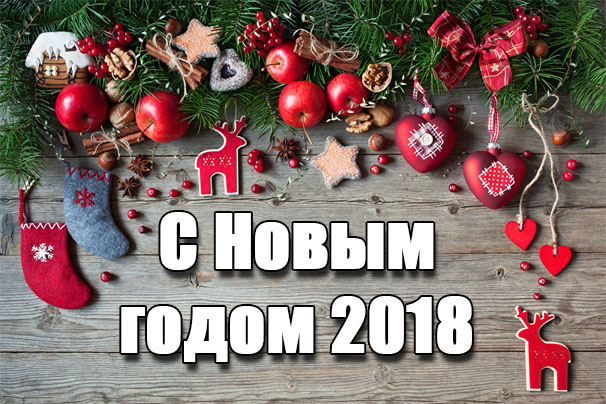 Поздравления с 2018 Новым годом - красивые картинки и открытки 3