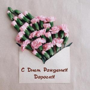 Красивые открытки С Днем Рождения женщине - картинки с надписями 4